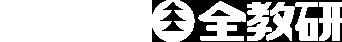 全教研オンライン講義サイト